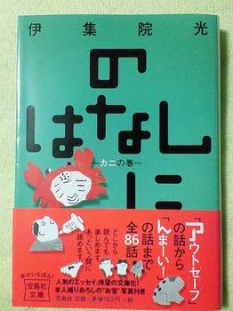 NEC_0151.JPG